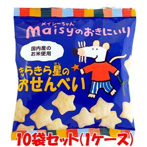 創健社 メイシーちゃんのおきにいり きらきら星のおせんべい 40g×10個(1ケース) ケース買い