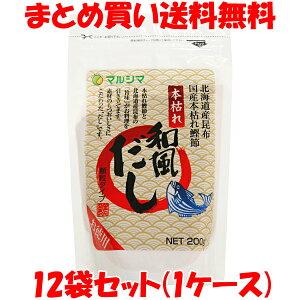 マルシマ 本枯れ和風だし (お徳用タイプ) 顆粒状 だしの素 だし 出汁 ダシ 袋入 スタンドパック) 200g×12袋まとめ(ケース)買い送料無料