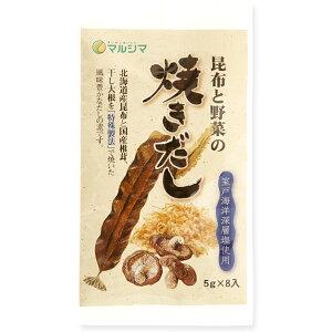 だし マルシマ 昆布と野菜の焼きだし 動物性素材不使用 40g(5g×8包)