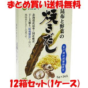 だし マルシマ 昆布と野菜の焼きだし 動物性素材不使用 120g(5g×24包)×12箱セット(1ケース)まとめ買い送料無料
