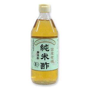 酢 マルシマ 有機純米酢 500ml