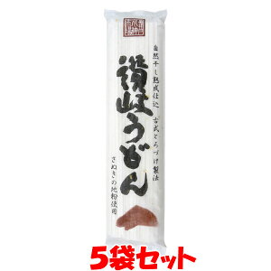 古式とろづけ製法 讃岐うどん 乾麺 250g×5袋セット