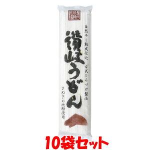 古式とろづけ製法 讃岐うどん 乾麺 250g×10袋セット