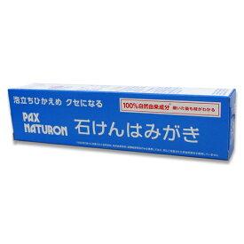歯磨き粉 ハミガキ粉 パックス ナチュロン 石けんはみがき 120g
