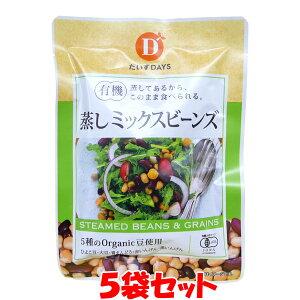 だいずデイズ 有機蒸しミックスビーンズ スープ サラダ 煮込み料理 85g×5袋セットゆうパケット送料無料 (代引・包装不可) ポイント消化