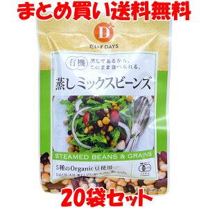 だいずデイズ 有機蒸しミックスビーンズ スープ サラダ 煮込み料理 85g×20袋セットまとめ買い送料無料