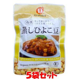だいずデイズ 有機蒸しひよこ豆 カレー サラダ イソフラボン 85g×5個セットゆうパケット送料無料 (代引・包装不可) ポイント消化