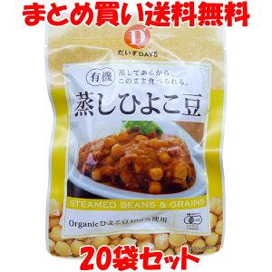 【訳あり特価 5,730円→4,210円 賞味期限2020年9月3日】有機蒸しひよこ豆 だいずデイズ 85g×20個セットまとめ買い送料無料