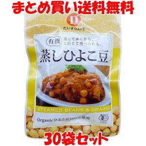 有機蒸しひよこ豆 だいずデイズ 85g×30個セットまとめ買い送料無料