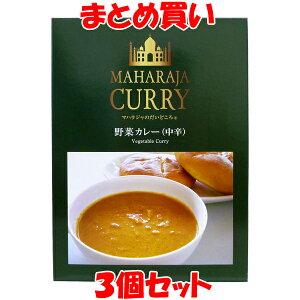 日印食品 マハラジャのだいどころ 野菜カレー (中辛) レトルト 1人前 ストック 買置き 200g×3個セット まとめ買い