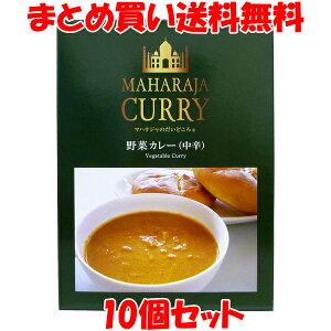 日印食品 マハラジャのだいどころ 野菜カレー (中辛) レトルト 1人前 ストック 買置き 200g×10個セットまとめ買い送料無料