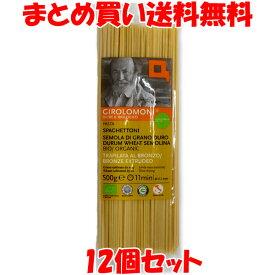 ジロロモーニ デュラム小麦有機スパゲットーニ 2.1mm 500g×12個セットまとめ買い送料無料