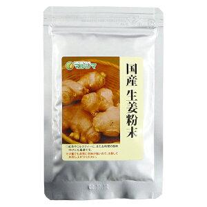 マルシマ 国産 生姜粉末 生姜パウダー しょうが ジンジャーパウダー 乾燥しょうが ショウガオール ジンゲロール 冷え対策 チャック袋入 20g
