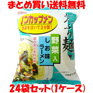 トーエー どんぶり麺 野菜入 しお味 ラーメン 78.5g×24個(1ケース)まとめ買い送料無料