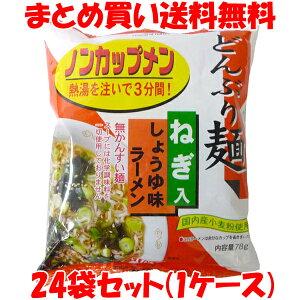 トーエー どんぶり麺 ねぎ入り しょうゆ味 ラーメン 78g×24個(1ケース)まとめ買い送料無料