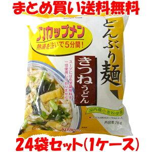 トーエー どんぶり麺 きつねうどん 77.3g×24個(1ケース)まとめ買い送料無料