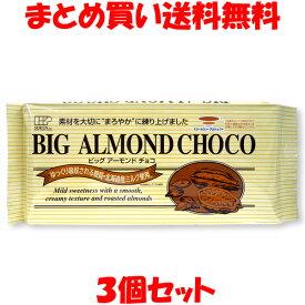 創健社 チョコレート チョコ ビッグアーモンドチョコ 400g×3個セットまとめ買い送料無料