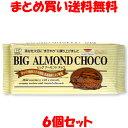 創健社 チョコレート チョコ ビッグアーモンドチョコ 400g×6個セットまとめ買い送料無料