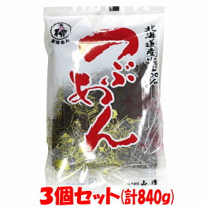 山清 つぶあん 北海道産小豆 280g×3個セットゆうパケット送料無料 ※代引・包装不可