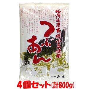 山清 つぶあん 北海道産有機小豆使用 200g×4個セットゆうパケット送料無料 ※代引・包装不可