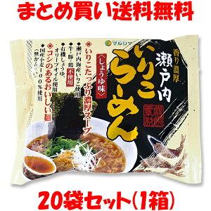 ラーメン 瀬戸内いりこらーめん しょうゆ味 マルシマ 115g(めん90g)×20袋セット まとめ買い送料無料