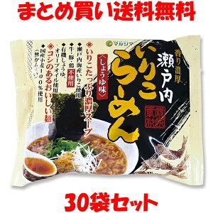 ラーメン 瀬戸内いりこらーめん しょうゆ味 マルシマ 115g(めん90g)×30袋セット まとめ買い送料無料