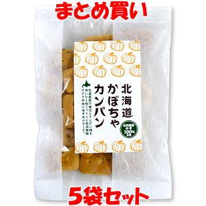 乾パン かんぱん 北海道かぼちゃカンパン 袋入 80g×5袋セット まとめ買い