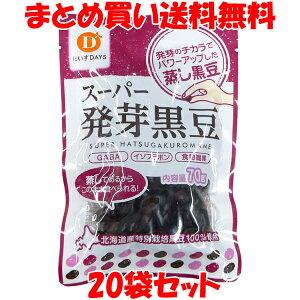 蒸し大豆 黒豆 スーパー発芽黒豆 だいずデイズ 70g×20袋セットまとめ買い送料無料