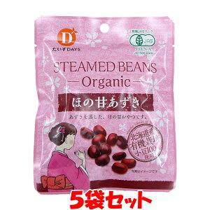 あずき 小豆 有機ほの甘あずき だいずデイズ 55g×5袋セットゆうパケット送料無料 ※代引・包装不可