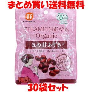 あずき 小豆 有機ほの甘あずき だいずデイズ 55g×30袋セットまとめ買い送料無料