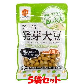 だいずデイズ スーパー発芽大豆 蒸し大豆 大豆 イソフラボン 食物繊維 GABA 葉酸 100g×5袋セットゆうパケット送料無料 (代引・包装不可) ポイント消化