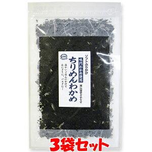 ソフトふりかけ ちりめんわかめ マルシマ 40g×3袋セットゆうパケット送料無料 ※代引・包装不可
