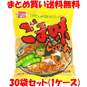 ごま味らーめん ラーメン らー麺 インスタント 健康フーズ 100g×30袋(1ケース) まとめ買い送料無料