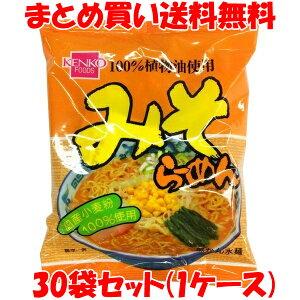 みそらーめん ラーメン らー麺 インスタント 健康フーズ 100g×30袋(1ケース) まとめ買い送料無料