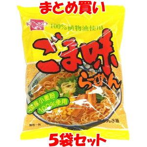 ごま味らーめん ラーメン らー麺 インスタント 健康フーズ 100g×5袋セット まとめ買い