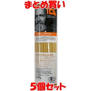 スパゲッティ ジロロモーニ 古代小麦グラツィエッラ・ラ 有機スパゲッティ セミインテグラーレ 1.8mm 300g×5個セット まとめ買い