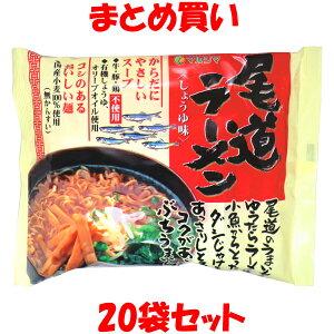 尾道ラーメン しょうゆ味 らーめん 拉麺 マルシマ 115g(めん90g)×20袋セット まとめ買い