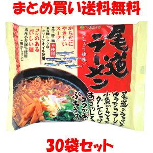 尾道ラーメン しょうゆ味 らーめん 拉麺 マルシマ 115g(めん90g)×30袋セット まとめ買い送料無料