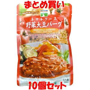 三育 トマトソース 野菜大豆バーグ 100g×10個セット まとめ買い