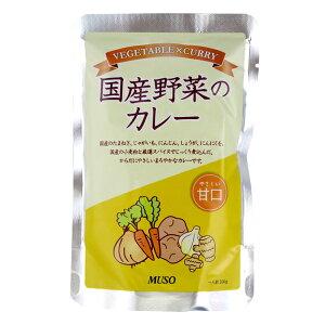 ムソー 国産野菜のカレー <甘口> レトルト ストック テレワーク 1人前 200g