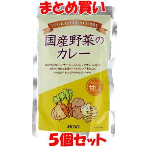 ムソー 国産野菜のカレー <甘口> レトルト 1人前 200g×5個セット まとめ買い