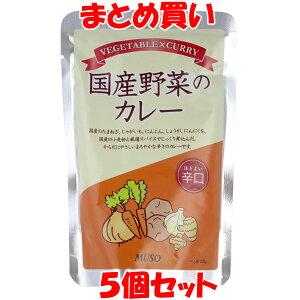 ムソー 国産野菜のカレー <辛口> レトルト 1人前 200g×5個セット まとめ買い