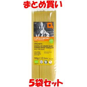 創健社 ジロロモーニ デュラム小麦 有機スパゲッティ 500g×5袋セット まとめ買い