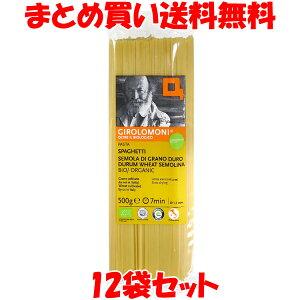 創健社 ジロロモーニ デュラム小麦 有機スパゲッティ 500g×12袋セットまとめ買い送料無料