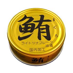 伊藤食品 鮪 ライトツナフレーク 油漬 オイル漬け 缶詰 ツナ つな ツナ缶 マグロ 70g