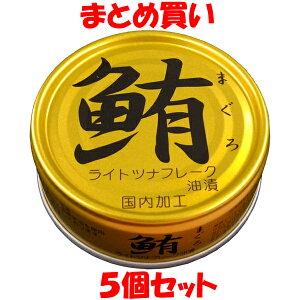 伊藤食品 鮪 ライトツナフレーク 油漬 オイル漬け 缶詰 ツナ つな ツナ缶 マグロ 70g×5個セット まとめ買い