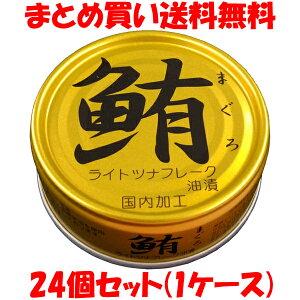 伊藤食品 鮪 ライトツナフレーク 油漬 オイル漬け 缶詰 ツナ つな ツナ缶 マグロ 70g×24個まとめ買い送料無料