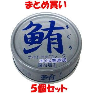 伊藤食品 鮪 ライトツナフレーク オイル無添加 缶詰 ツナ つな ツナ缶 マグロ 70g×5個セット まとめ買い