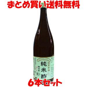 酢 マルシマ 有機純米酢 1.8L 一升瓶×6本セットまとめ買い送料無料