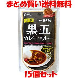 コスモ食品 直火焼き 黒五カレールー <中辛> フレークタイプ 110g(4〜5皿分)×15個セットまとめ買い送料無料